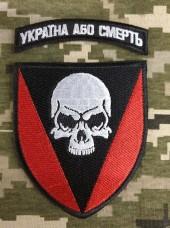 Нарукавний знак 72 ОМБР імені Чорних Запорожців Червоно-Чорний Комплект