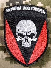 Нарукавний знак 72 ОМБР Чорні Запорожці Кольоровий
