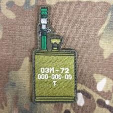 Купить Патч міна ОЗМ-72 в интернет-магазине Каптерка в Киеве и Украине