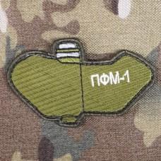 Купить Патч міна ПФМ-1 в интернет-магазине Каптерка в Киеве и Украине
