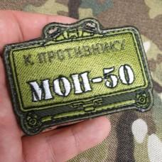Купить Патч МОН-50 в интернет-магазине Каптерка в Киеве и Украине