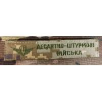 Нагрудна нашивка Десантно Штурмові Війська ЗСУ ММ14
