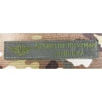 Нагрудна нашивка Десантно Штурмові Війська ЗСУ Олива