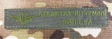 Купить Нагрудна нашивка Десантно Штурмові Війська ЗСУ Олива в интернет-магазине Каптерка в Киеве и Украине