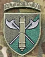 Нарукавний знак 26 ОАБр Польовий (з дужкою)