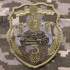 Нарукавний знак 3 окрема танкова бригада (олива)