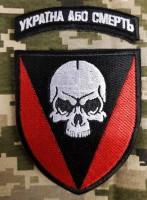 Нарукавний знак 72 ОМБР Чорні Запорожці (Кольоровий Комплект)
