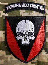 Нарукавний знак 72 ОМБР Чорні Запорожці Червоно-Чорний Комплект