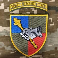 Нарукавний знак Командування Сухопутних Військ ЗСУ VICTORIA SEQUITUR FORTES