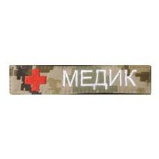 Нашивка МЕДИК укрпіксель ММ14