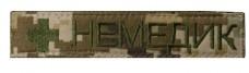 Купить Нашивка НЕМЕДИК піксель ММ14 в интернет-магазине Каптерка в Киеве и Украине