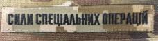 Нашивка Сили Спеціальних Операцій ММ14