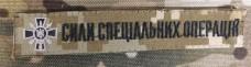 Купить Нашивка ССО Сили Спеціальних Операцій ММ14 в интернет-магазине Каптерка в Киеве и Украине