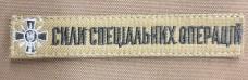 Нашивка ССО Сили Спеціальних Операцій Койот