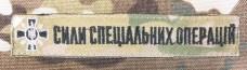 Нашивка ССО Сили Спеціальних Операцій мультикам