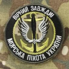Купить Шеврон Морська Піхота України в интернет-магазине Каптерка в Киеве и Украине