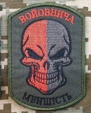 Купить Патч Войовнича меншість (червоно-чорний, олива) в интернет-магазине Каптерка в Киеве и Украине