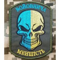 Патч Войовнича меншість (синьо-жовтий, олива)