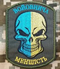 Купить Патч Войовнича меншість (синьо-жовтий, олива) в интернет-магазине Каптерка в Киеве и Украине