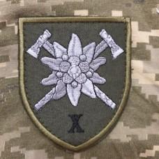 Шеврон 10 окрема гірсько-штурмова бригада (олива)