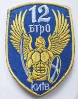 Шеврон 12 БТРО