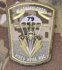 Шеврон 79 ОДШБр піксель