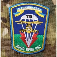 Шеврон 79 ОДШБр (кольоровий)