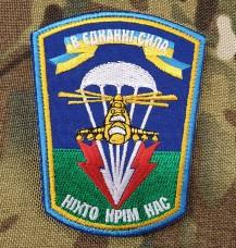 Шеврон 79 ОДШБр Кольоровий