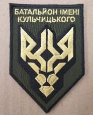 Шеврон Батальйон ім. Кульчицького