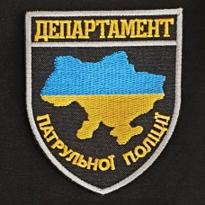 Купить Шеврон Департамент Патрульної Поліції в интернет-магазине Каптерка в Киеве и Украине