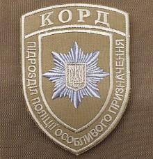 Купить Шеврон КОРД койот в интернет-магазине Каптерка в Киеве и Украине