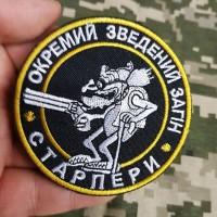 Шеврон Окремий Зведений Загін Старпери