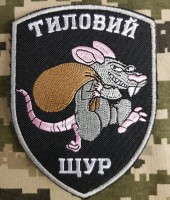 Шеврон Тиловий щур