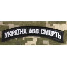 Україна або Смерть Дужка Чорна