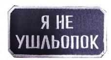 Патч Я Не Ушльопок (чорний)