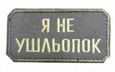 Патч Я Не Ушльопок (олива)