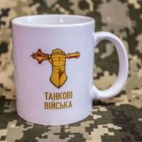 Керамічна чашка Танкові війська ТМ Армія
