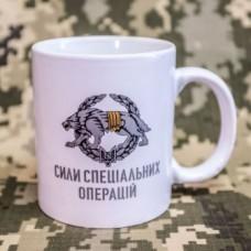 Керамічна чашка Сили спеціальних операцій ТМ Армія