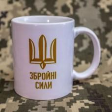 Керамічна чашка Збройні сили України ТМ Армія