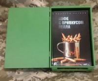 Книга Кофе с привкусом пепла Алексей Петров