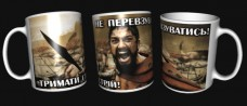Купить Керамічна чашка Не перевзуватись! Тримати стрій! в интернет-магазине Каптерка в Киеве и Украине