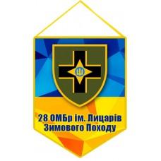 Вимпел 28 ОМБр ім. Лицарів Зимового Походу