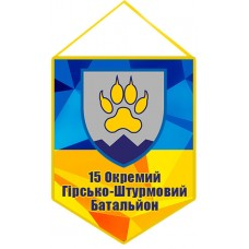 Вимпел 15 ОГШБ