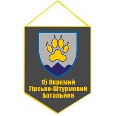 Вимпел 15 ОГШБ (сірий)