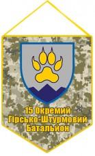 Вимпел 15 ОГШБ (піксель)