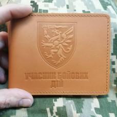 Обкладинка УБД 80 ОДШБр руда з люверсом