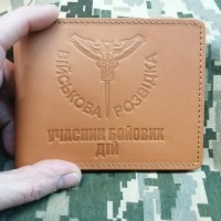 Обкладинка УБД Військова Розвідка руда з люверсом