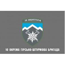 Прапор 10 ОГШБр з новим знаком бригади (сірий, з написом)