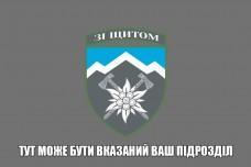Прапор 10 ОГШБр з новим знаком бригади (сірий, з написом на замовлення)