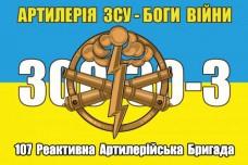 Прапор 107 РеАБр Артилерія Боги Війни 300-30-3